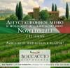 BOCCACCIO RISTORANTE: Время молодого вина NOVELLO