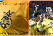 """""""Шулявская Ресторация"""" приглашает на матч Украина и Франция"""