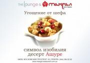 Ресторан The Lounge & Mangal угощает гостей символом изобилия –  десертом «Ашуре»