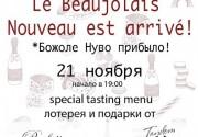 Французский праздник молодого вина в Киеве