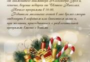 День Святого Николая в Счастье