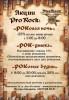 Акции в ресторане Pro Rock
