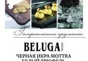 Beluga Меню: Черная Икра Mottra и Белый Трюфель. Сезонное меню ресторана Липскій Особнякъ