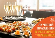 """-30% СКИДКИ на проведение фуршетов и банкетов в ресторане ближневосточной кухни """"Чечевица"""""""
