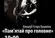 """Концерт Єгора Буцикіна """"Пам'ятай про головне"""""""