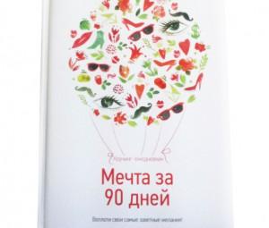 Ежедневник Мечта за 90 дней