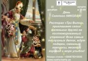 Ресторан «Три Вилки» приглашает на День святого Николая Чудотворца