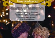 """Казка для дорослих """"Іван Царевич і сірий вовк"""""""