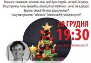 Студія здорового харчування і усвідомленого життя «МудроЕды» представляє:  «Новий рік - новий ти. Рекомендації від Павла Богаччи»