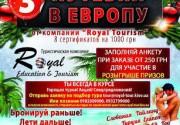В сети L'KAFA CAFE проходит розыгрыш  3 путевок в Европу от компании Royal Tour и 8 сертификатов на 1000 грн