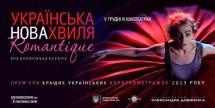 Украинская новая волна. Romantique
