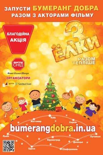 Фонд Елены Пинчук «АНТИСПИД» и компания «Аврора Фильм» запустили благотворительную акцию «Бумеранг добра»
