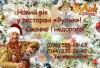Український Новий рік в українському ресторані «Вулик»