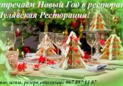 Встречаем Новый год в ресторане «Шулявская Ресторация»