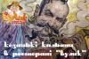 Звички українських козаків – у щедрому ресторані «Вулик»