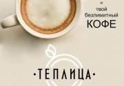 Наслаждайтесь неограниченным количеством КОФЕ в Теплице