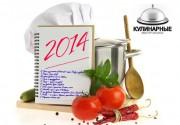 Занятия нового семестра кулинарной школы