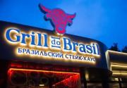 Ресторану Grill do Brasil 1 год