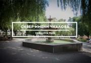 Лучшие парки и секретные места Киева для гармоничного отдыха и работы летом