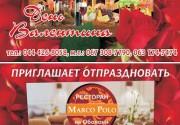 Приглашаем Вас отметить День Святого Валентина в уютном грузинском ресторане