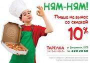 """Пицца на вынос от fun-ресторана """"Тарелка"""""""
