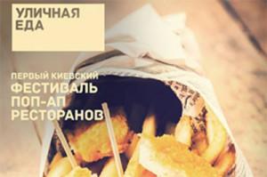 Save the date: 3 августа  – Фестиваль поп-ап ресторанов