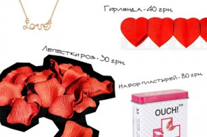 36 подарков на День св. Валентина