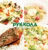 Итальянская кухня с доставкой от сети РУККОЛА