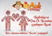 Свято усіх закоханих – із українським розмахом