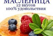 «Зима Бар» объявляет неделю Масленицы официально открытой