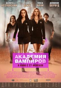 Академия вампиров: сестры по крови