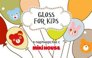 Gloss for Kids в партнерстве с Miki House