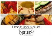 Великий пост в ресторане «ТургенеФ»