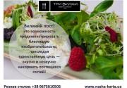Ресторан «Три Вилки» предлагает своим гостям обширное постное меню