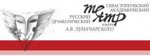 Севастопольский академический русский драматический театр им. А.В. Луначарского