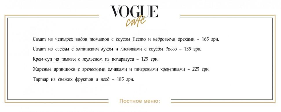 VOGUE Café меню
