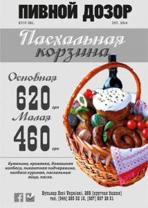 «Пивной дозор», Домашние колбаски, пасхальный набор