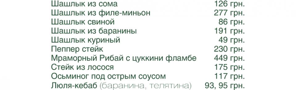 меню, «Козацький стан», загородный комплекс, уик-енд, ресторан