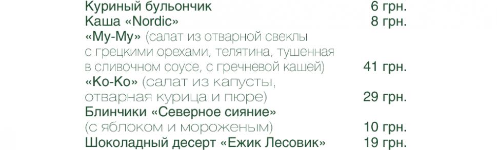 детское меню, «Козацький стан», загородный комплекс, уик-енд, ресторан