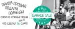Garage sale на Изюмском
