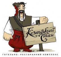 Козацкий стан