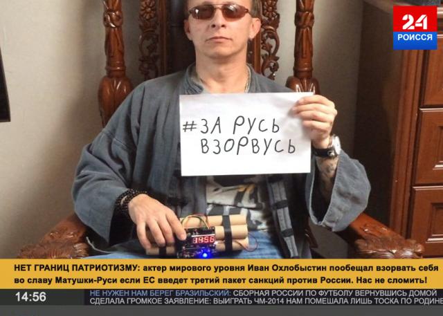 Иван Охлобыстин, суцид, шахид, террорист