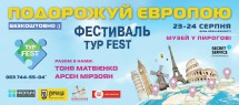 Фестиваль ТУР FEST