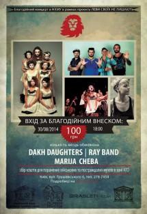Dakh Daughters, Ray Band и Marija Cheba в помещении НХМУ