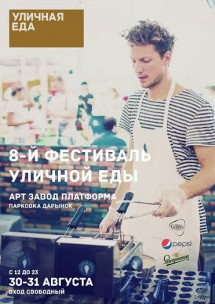 8-ой Фестиваль уличной еды