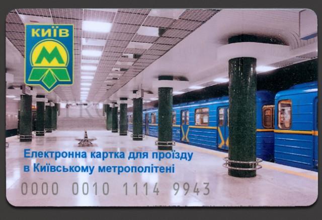 Киев, метро, проездной