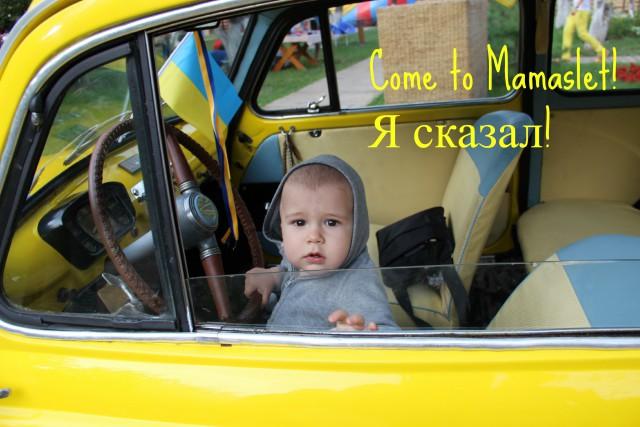#мамаслет, Киев
