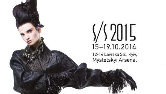 Неделя моды, Киев