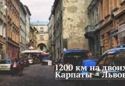 1200 км на двоих: Карпаты - Львов