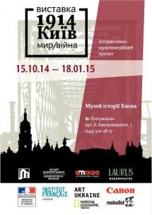 Інтерактивно-мультимедійна виставка «Київ 1914: мир/війна»
